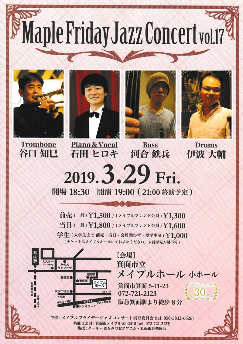 メイプル Friday Jazz Concert Vol.17